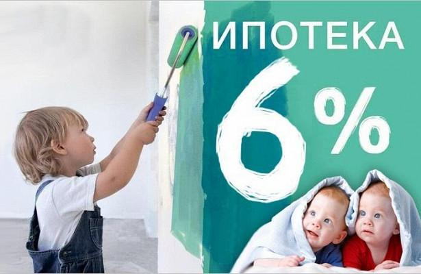 Детская ипотека предлагает новые выгодные условия